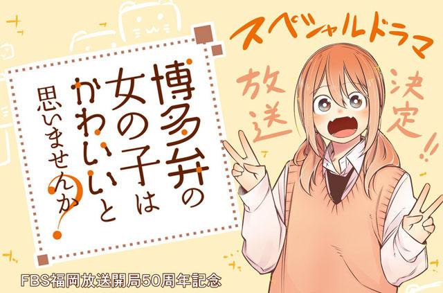 大人気4コマ漫画「博多弁の女の子はかわいいと思いませんか?」ドラマ化決定!