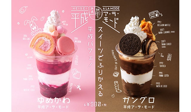 瓦カフェ&ダイニングで『平成ア・ラ・モード』2種発売へ