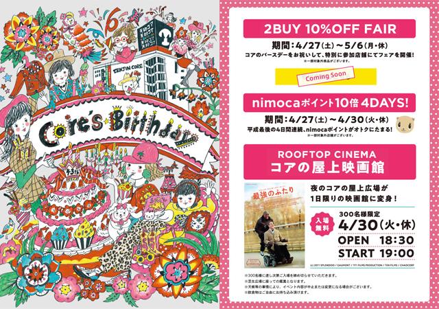 今年もイベント満載!天神コア「CORE'S BIRTHDAY」開催!