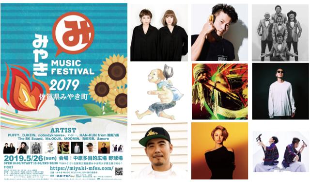佐賀県みやき町「みやき MUSIC FESTIVAL 2019」開催決定!