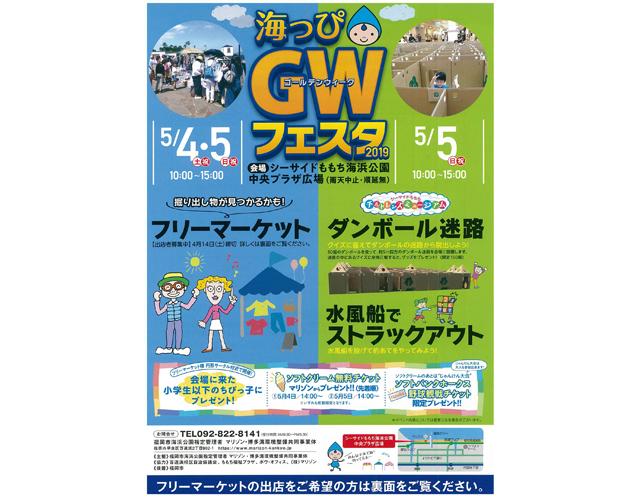 シーサイドももち海浜公園「海っぴGWフェスタ」開催!