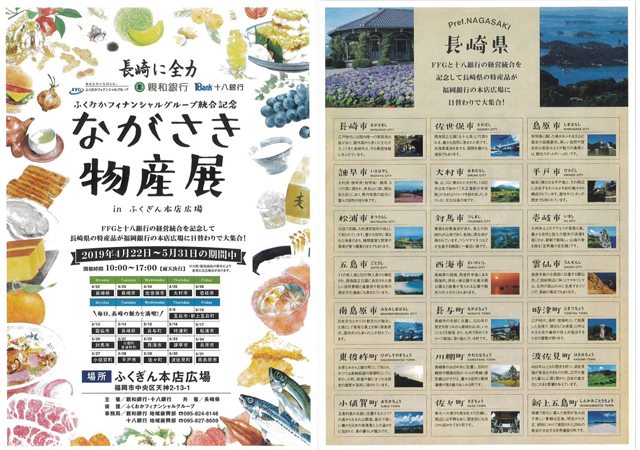 ふくおかフィナンシャルグループ統合記念「ながさき物産展 in ふくぎん本店広場」開催へ