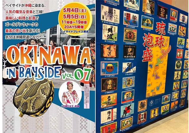 沖縄を満喫「OKINAWA IN BAYSIDE vol.7」開催!