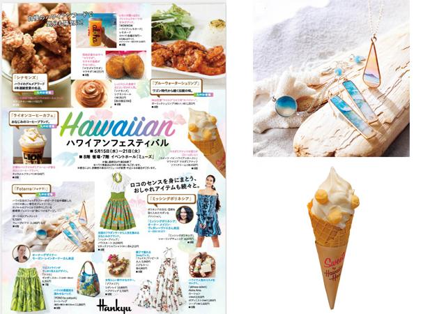 博多阪急「ハワイアンフェスティバル」5月21日まで!