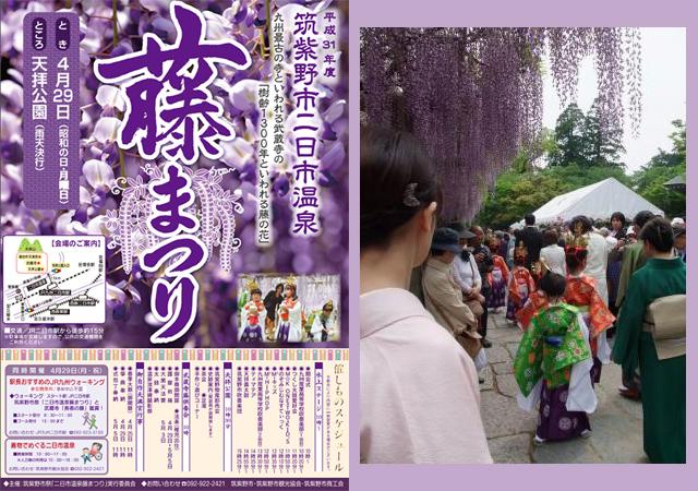 天拝公園・武蔵寺で「筑紫野市祭二日市温泉 藤まつり」開催