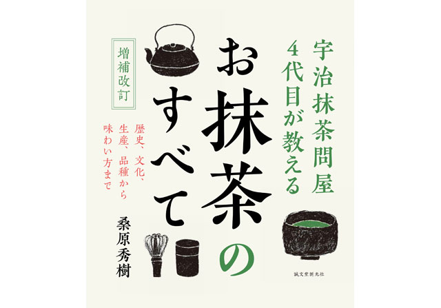 日本唯一といえる「抹茶の歴史」を解説した一冊の増補改訂版が登場