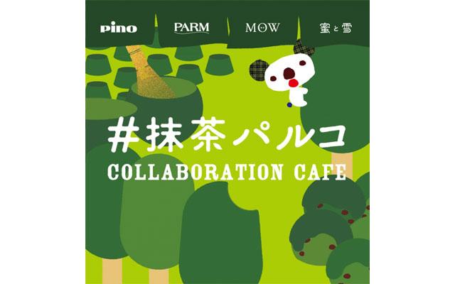 福岡PARCOで『#抹茶パルコ』期間限定開催へ
