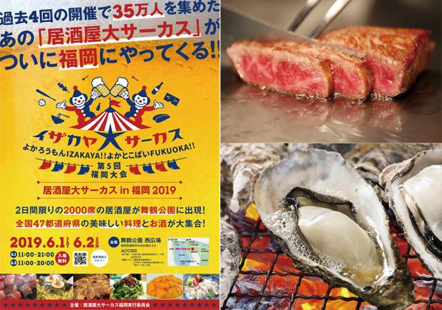 過去4回の開催で延べ36万人を集めた「居酒屋大サーカス」が福岡にやってくる!