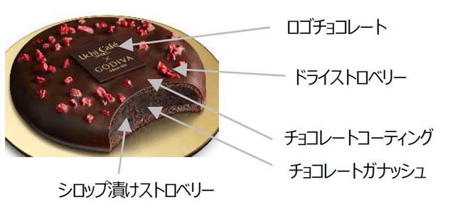 Uchi Café × GODIVA ベイクドショコラ ストロベリー