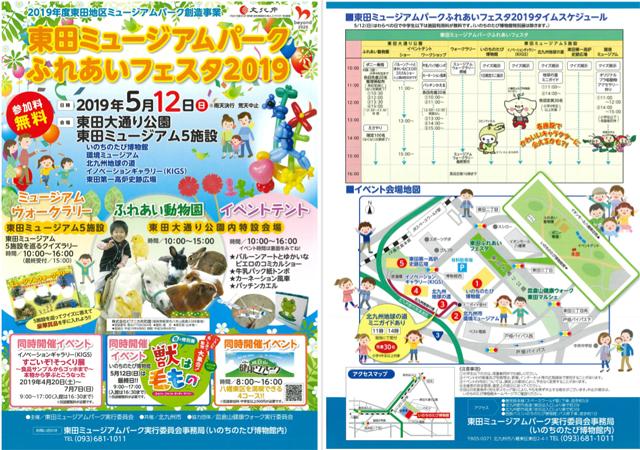 いのちのたび博物館「東田ミュージアムパークふれあいフェスタ2019」開催