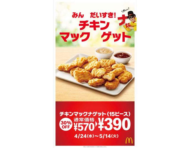マック ピース 15 チキン ナゲット