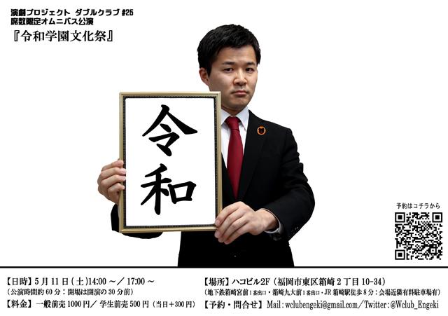 演劇プロジェクト ダブルクラブ 席数限定オムニバス公演『令和学園文化祭』