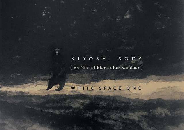 福岡出身の石版画家・そだきよし個展「白と黒と色/En Noir et Blanc et en Couleur」