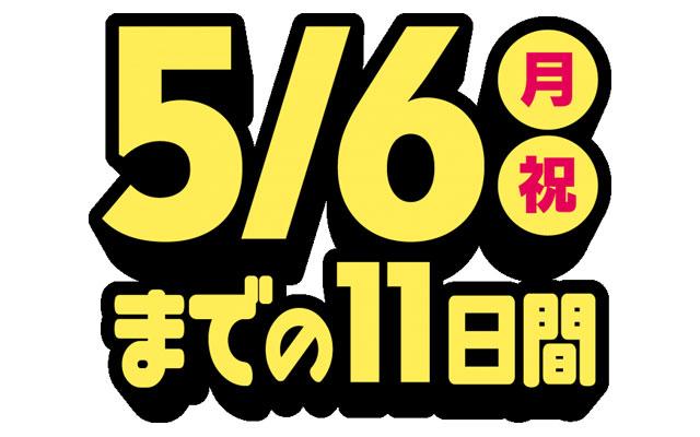 サーティワン、5月のおすすめフレーバーは『バニ バニ バニラ!』