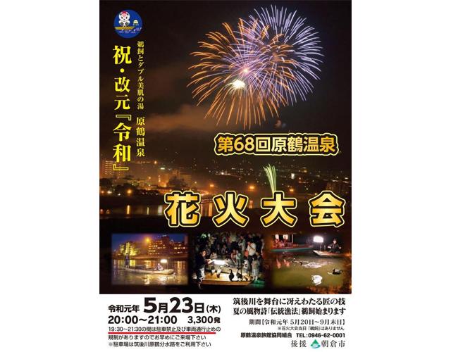祝・改元『令和』「第68回 原鶴温泉 花火大会」5月23日開催