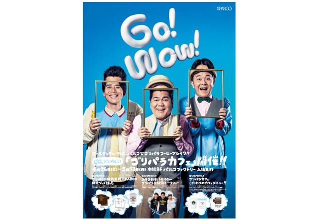 ゴリパラ見聞録 × 福岡PARCO「Goripara Cafe」開催!