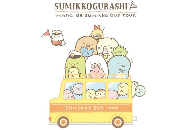 天神で「すみっコぐらし」お買い物イベント開催!