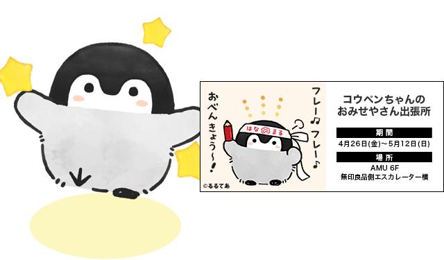 博多に『コウペンちゃんのおみせやさん出張所』5月12日まで!