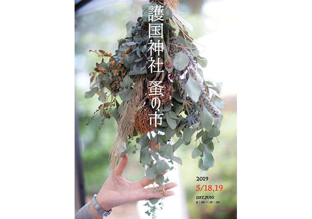 「第34回 護国神社 蚤の市」5月18日~19日に開催