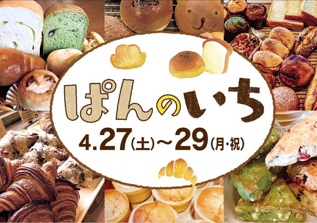 GWの人気イベント! 「ぱんのいち」小倉駅前アイムで今年も開催!