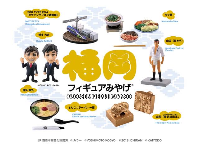立体観光パンフレット「フィギュアみやげ®」から福岡版の発売