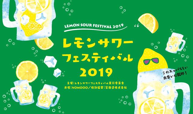 天神で『レモンサワーフェスティバル 2019 IN 福岡』開催決定