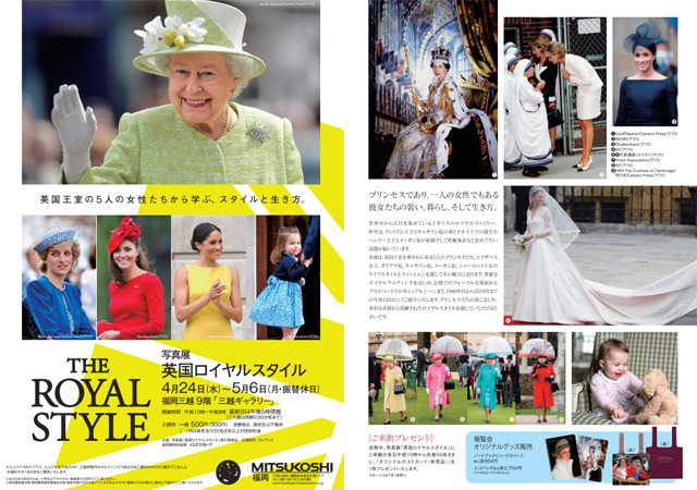英国王室の5人の女性たちから学ぶスタイルと生き方 福岡三越で写真展「英国ロイヤルスタイル」開催!