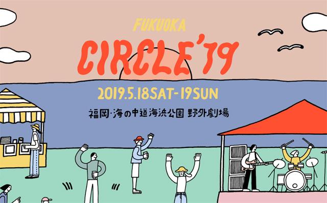 ライブイベント「CIRCLE'19」タイムテーブル発表!