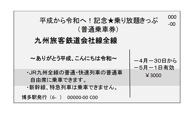 JR九州が企画きっぷ『平成から令和へ!記念★乗り放題きっぷ』発売へ