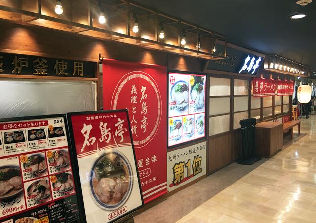 博多めん街道に「名島亭 博多デイトス店」グランドオープン