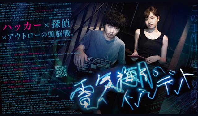 福岡の暗部で繰り広げられるハッカー×探偵×アウトローの頭脳戦。ハッカー映画『電気海月のインシデント』5月10日公開