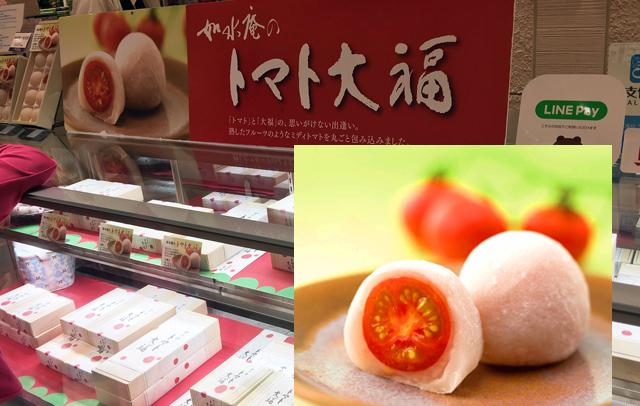 フルーツのようなトマトを使ったヘルシースイーツ!如水庵「トマト大福」販売開始