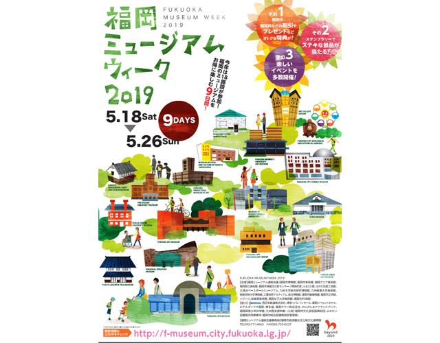 今年は18施設が参加!「福岡ミュージアムウィーク2019」5月26日まで