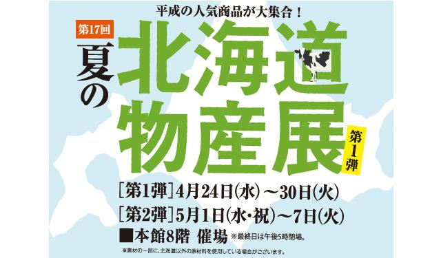 小倉井筒屋「夏の北海道物産展 」第2弾 5月7日まで!