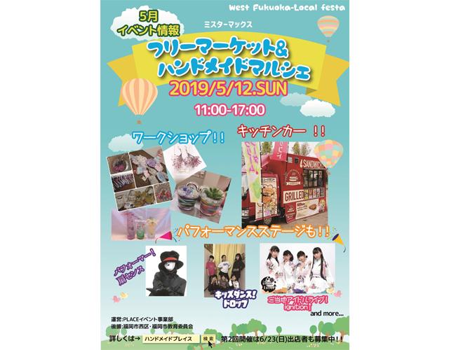 ミスターマックス橋本店で「フリーマーケット&ハンドメイドマルシェ」開催!