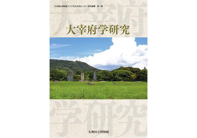 九博が「大宰府学研究」研究論集第1集を無料公開