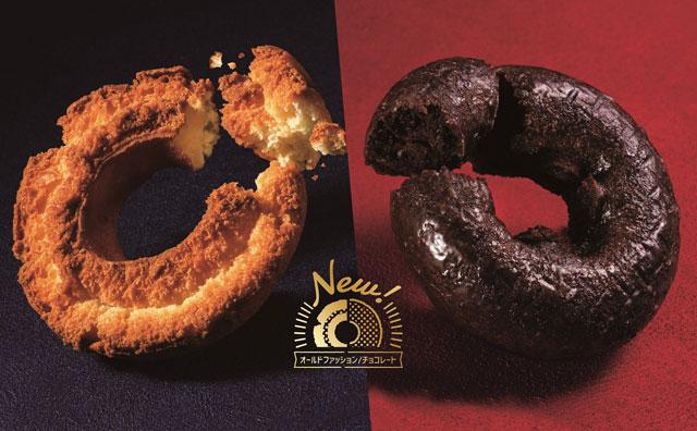 ミスドの『オールドファッションシリーズ』『チョコレートシリーズ』が改良、価格改定