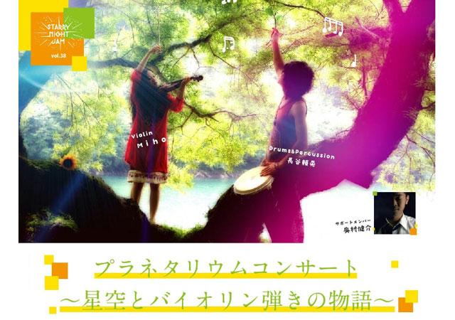 福岡市科学館で「プラネタリウムコンサート」開催へ