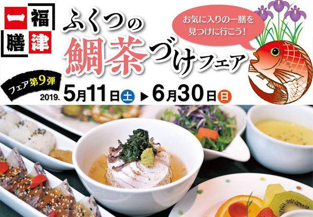 福津市「ふくつの鯛茶づけフェア2019」開催!