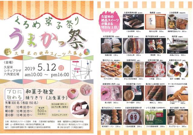 久留米シティプラザで「くるめ菓子祭り うまかっ祭」開催