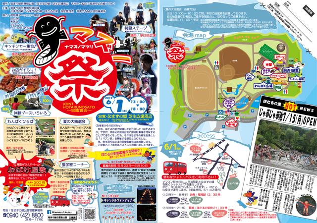 お化け屋敷も登場!福津の夏はここから始まる!今年はなまずの郷でお祭りだ!「ナマズノ祭り」開催!