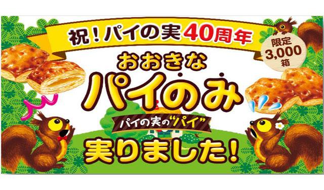 パイの実が発売40周年記念「チョコが入っていないパイの実」登場