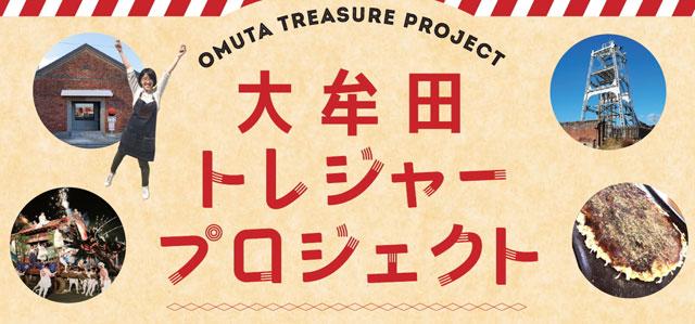 大牟田トレジャープロジェクト『カルタ体操2-3-3!』の収録で参加者募集