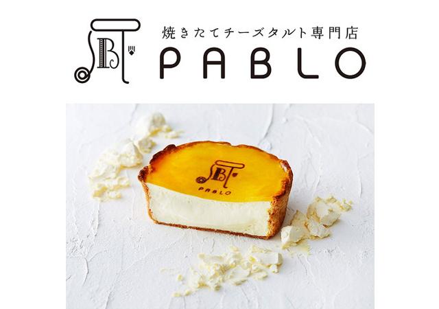 イオンモール直方に「焼きたてチーズタルト専門店PABLO(パブロ)」出張販売