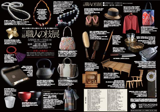 暮らしを豊かに彩る優れた『用』と『美』を堪能!福岡三越「職人の技展」開催!