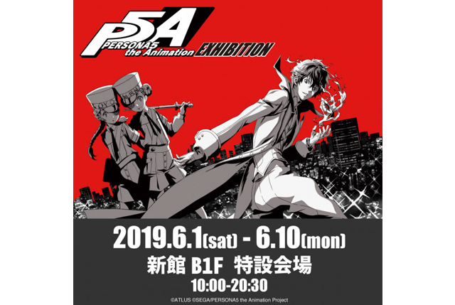 天神で「PERSONA5 the Animation EXHIBITION」6月10日まで!