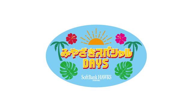 ヤフオクドームで「南国宮崎」を満喫できる3日間「みやざきスペシャルDAYS」開催!