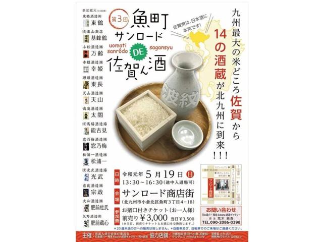 小倉北区魚町サンロード商店街で「魚町サンロードDE佐賀ん酒」開催