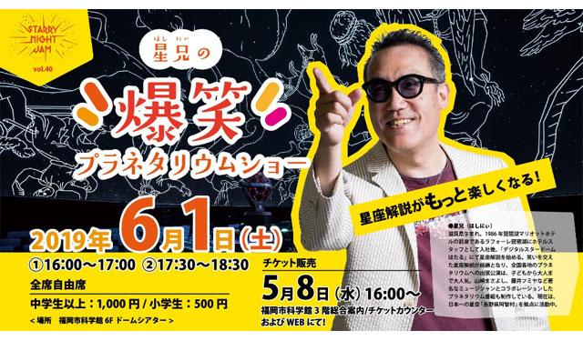 福岡市科学館で『星兄の爆笑プラネタリウムショー』開催へ