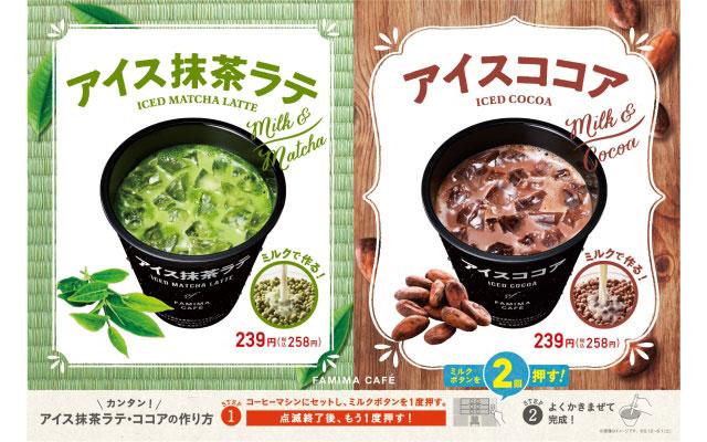 FAMIMA CAFÉ 夏の新メニュー「アイス抹茶ラテ」と「アイスココア」登場